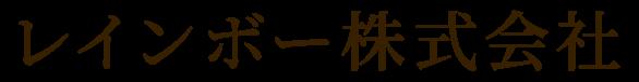 レインボー株式会社
