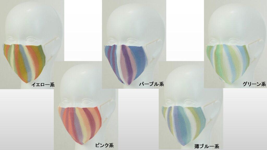 かすり染めのカラフルなマスク 10色展開