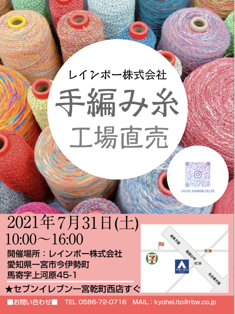 かすり染め工場の手編み糸工場直売チラシ