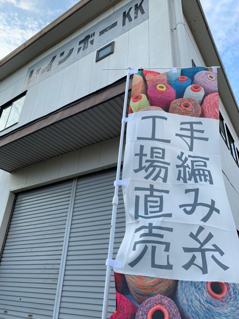 かすり染め専門企業の手編み糸工場直売会ののぼりとレインボー株式会社の看板