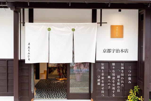 京都の荘苑くみひもとのコラボ企画