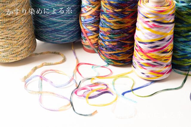 かすり染めの糸を説明