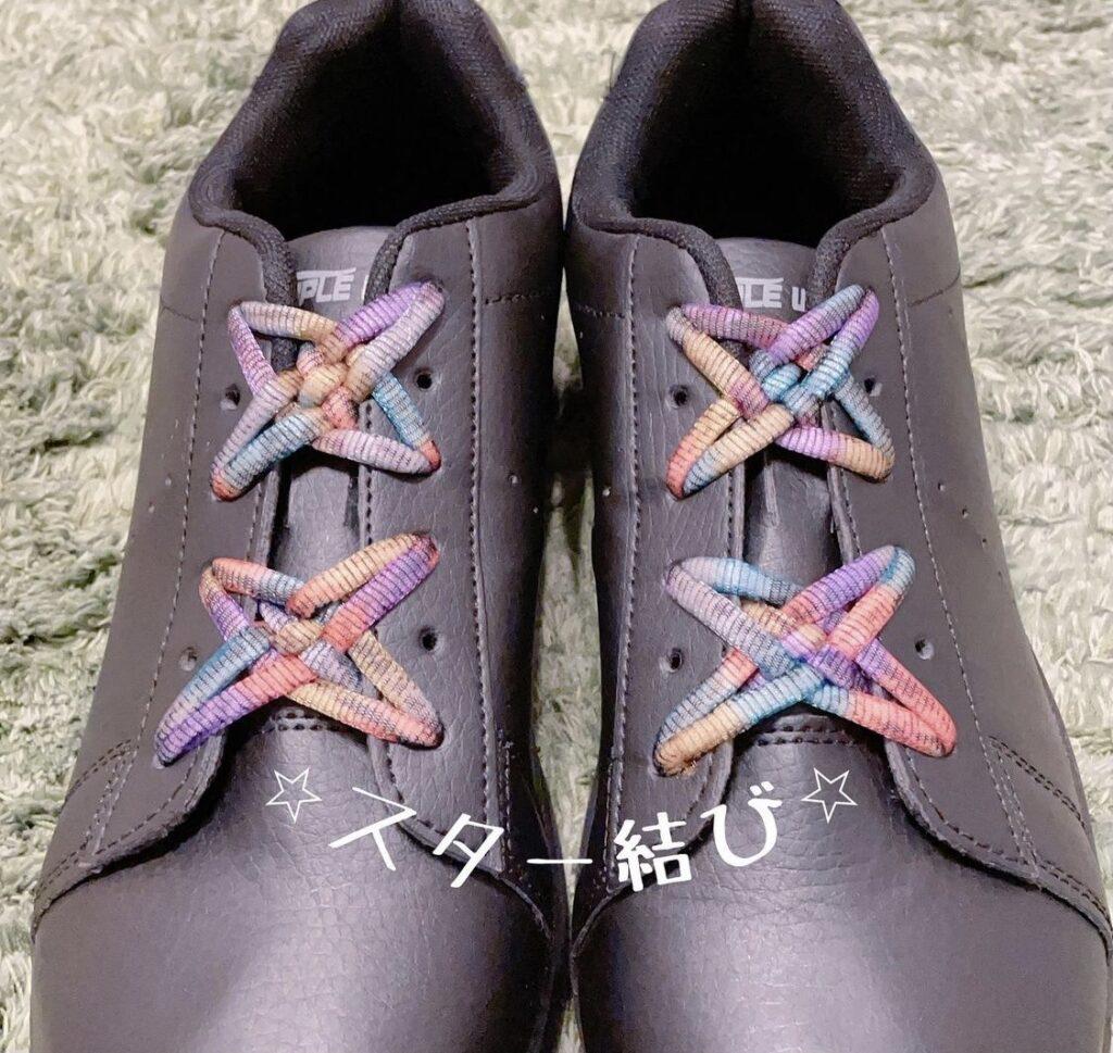 かすり染め靴紐をアレンジして通したもの。スター結び。